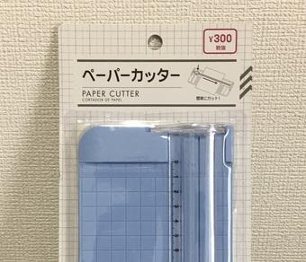 papercutter 01.jpg